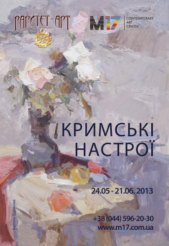Полиграфический дизайн: оформление афиши для сети галерей Раритет-Арт