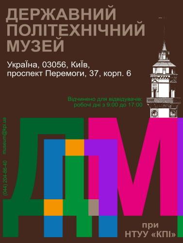 Полиграфический дизайн: оформление указателя к выставке Государственного Политехнического Музея НТУУ КПИ