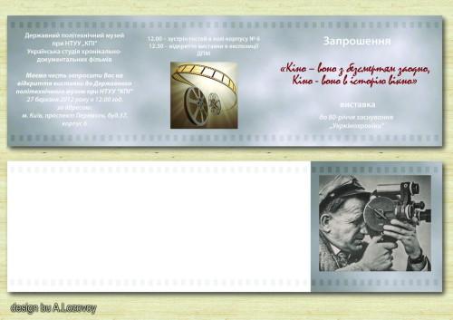 "дизайн ""Запрошення"" для мероприятия НТУУ КПИ"