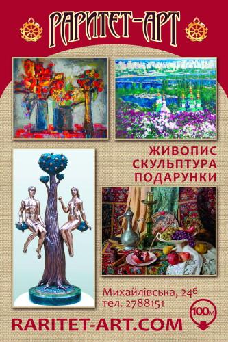 указатель-афиша для галереи Раритет-Арт