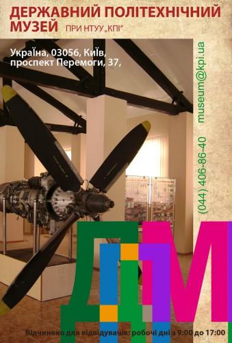 оформление указателя для Государственного Политехнического Музея НТУУ КПИ