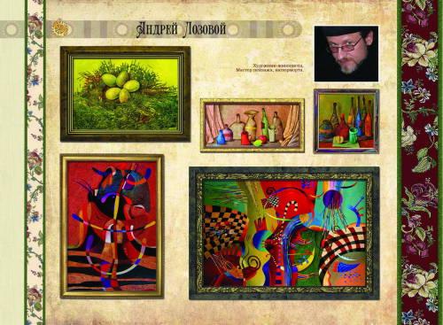 Страница художника